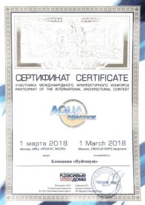 Сертификат AQUA престиж 2018
